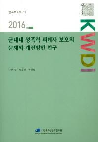 군대내 성폭력 피해자 보호의 문제와 개선방안 연구(2016)