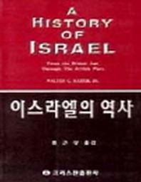 이스라엘의 역사