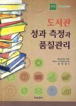 도서관 성과측정과 품질관리