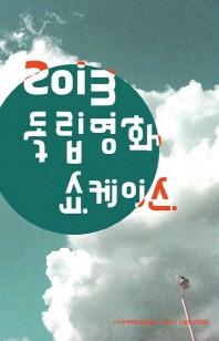 2013 독립영화 쇼케이스