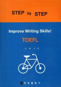 STEP by STEP TOEFL: Improve Writing SKills