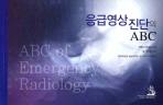 응급영상진단의 ABC