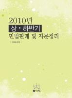 민법판례정리(상하반기)(2011)