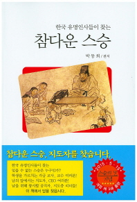 한국 유명인사들이 찾는 참다운 스승