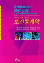 엑셀로 쉽게 배우는 보건통계학