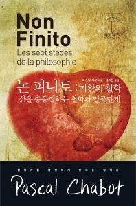논 피니토: 미완의 철학