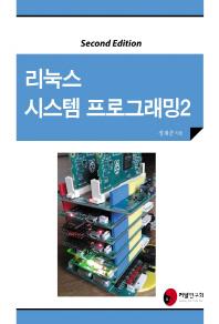 리눅스 시스템 프로그래밍. 2