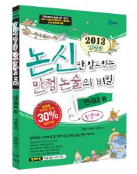 논신만 알고 있는 만점 논술의 비밀  연세대 편(인문계)(2013)