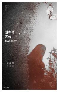 원초적 본능 feat 미소년