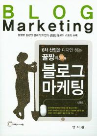 6차 산업을 디자인 하는 꿀짱의 블로그 마케팅