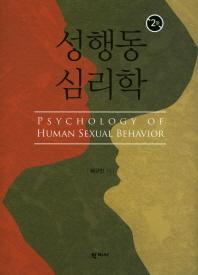성행동 심리학