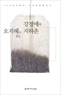 오지혜가 읽는 강경애의 지하촌(오디오북)