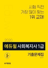 사회복지사 1급 기출문제집(2020)