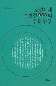 조선시대 수호전의 수용 연구