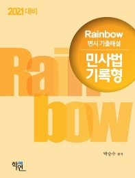 Rainbow 민사법 기록형 변시 기출해설(2021 대비)