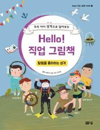 우리 아이 성격으로 알아보는 Hello! 직업 그림책: 탐험을 좋아하는 성격
