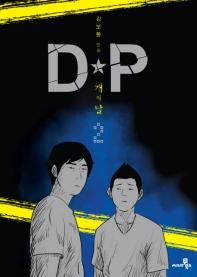 DP 개의 날. 2
