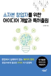 소자본 창업자를 위한 아이디어 개발과 특허출원