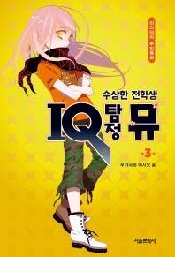 수상한 전학생 IQ 탐정 뮤. 3