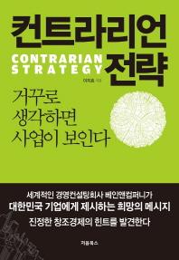 컨트라리언 전략