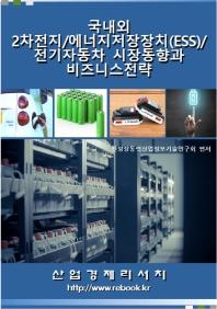 국내외 2차전지/에너지저장장치(ESS)/전기자동차 시장동향과 비즈니스 전략