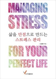 삶을 만점으로 만드는 스트레스 관리