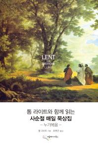톰 라이트와 함께 읽는 사순절 매일 묵상집: 누가복음
