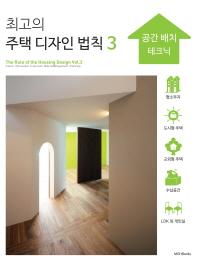 최고의 주택 디자인 법칙. 3