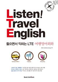 들으면서 익히는 LTE 여행영어회화