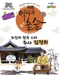 EBS 역사가 술술: 조선의 한류 스타 추사 김정희