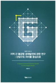 지역 간 불균형 경제발전에 관한 연구: 산업구조 차이를 중심으로
