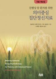 진행성 암 환자를 위한 의미중심 집단정신치료