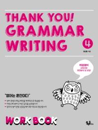 Thank you! Grammar Writing(땡큐 그래머 라이팅). 4: Work Book