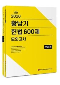 황남기 헌법 600제 모의고사 세트(2020)