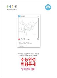 올바른 책 고등 영어영역 영어 수능완성 변형문제 (2019)