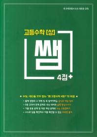 쌤 4점+ 고등 수학(상)(2019)