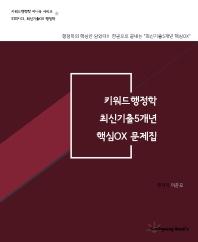 키워드행정학 최신기출 5개년 핵심OX문제집