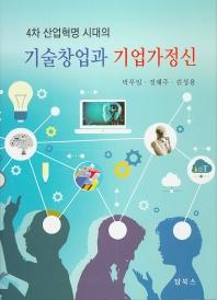 4차 산업혁명 시대의 기술창업과 기업가정신