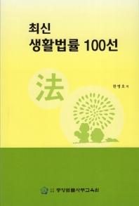 최신 생활법률 100선