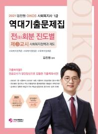 김진원 Oikos 사회복지정책과 제도 전 회분 진도별 역대기출문제집(사회복지사 1급 3교시)(2021)