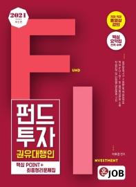 혼잡(JOB) 펀드투자 권유대행인 핵심 Point+최종정리문제집(2021)