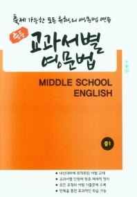 중등 교과서별 영문법 중1(능률)(김성곤)(2021)