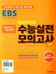 지피지기 백전백승 수능실전모의고사 사회탐구 생활과 윤리 5회분(2021)(2022 수능대비)