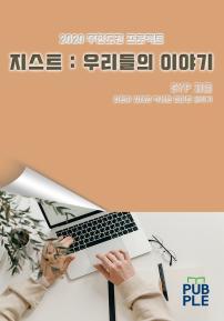 지스트: 우리들의 이야기 (컬러판)