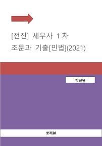 [전진] 세무사 1차 조문과 기출[민법](2021)