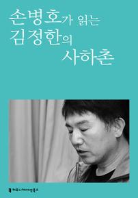 손병호가 읽는 김정한의 사하촌