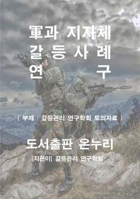 군과 지자체 갈등사례 연구