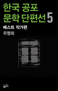 한국 공포문학 단편선 베스트 작가편 5 - 우명희