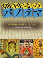創刊號のパノラマ 近代日本の雜誌.岩波書店コレクションより