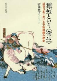 種痘という(衛生) 近世日本における豫防接種の歷史